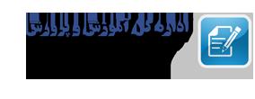 ثبت نام آزمون استعداد درخشان کرمان,sanjesh.kermanedu.ir